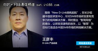 D-Link开启自我变革 智简无线瞄准SMB需求