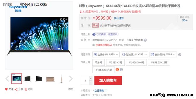 创维OLED电视55S8降价1000