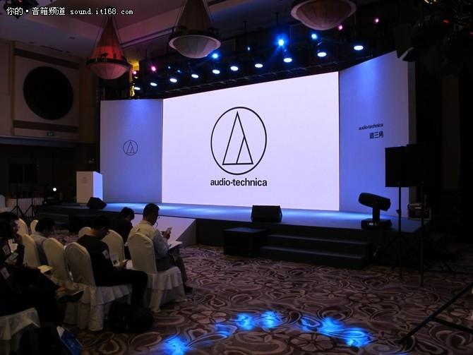 铁三角新品发布会 旗舰ATH-ADX5000君临