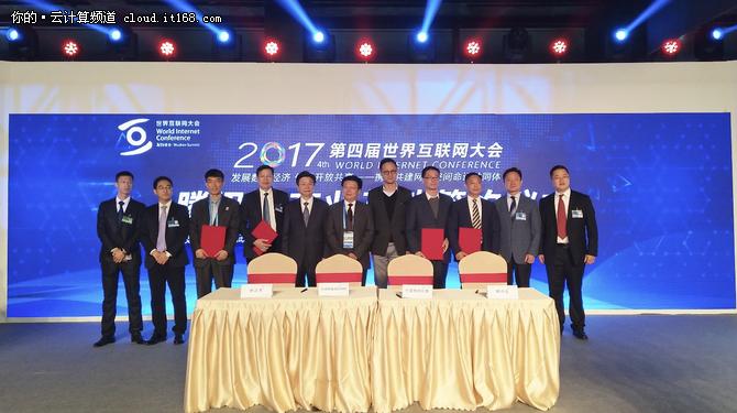 腾讯首个工业云平台亮相世界互联网大会