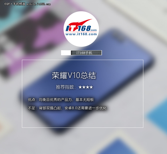 荣耀V10评测:硬件+总结