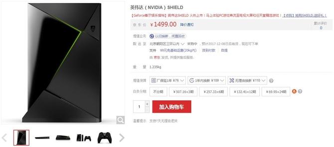 NVIDIA SHIELD正式登陆中国