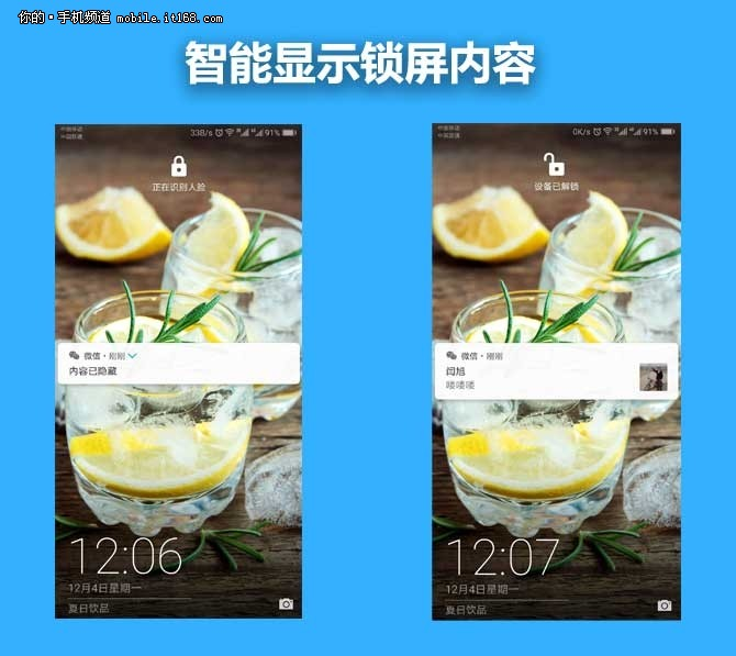 荣耀V10评测:EMUI 8.0体验