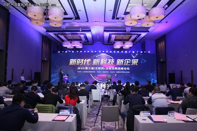 解读《中国企业电商化采购发展报告》