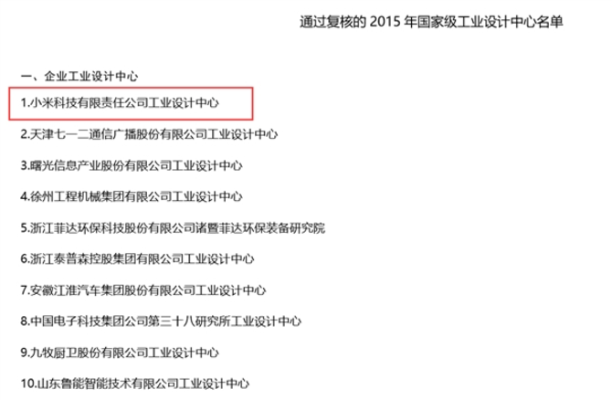 小米工业设计获国家认可!唯一电子类企业