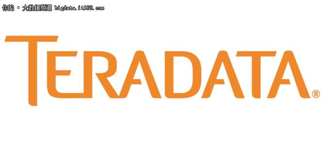 解读Teradata全新技术产品及AI战略