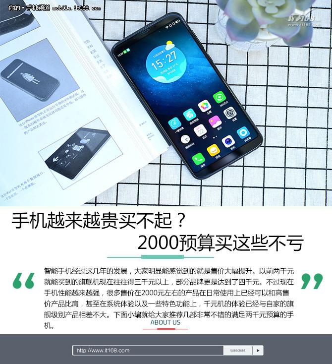 2000元左右买这些手机不亏