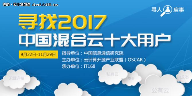 2017年度中国混合云十大用户专家点评
