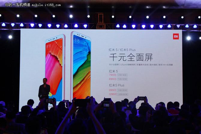 千元全面屏红米55 Plus发布