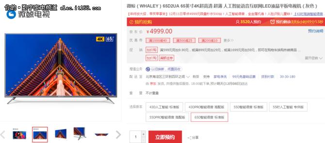微鲸65英寸4K电视到手价4999元