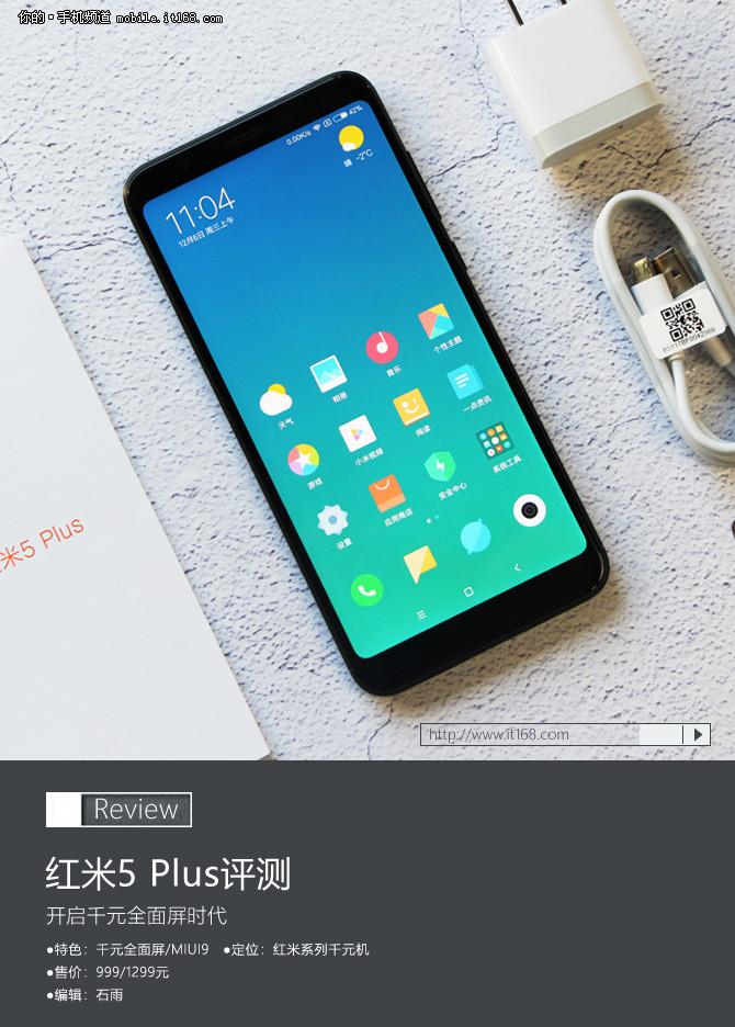 红米5 Plus评测:如今千元都能买到这种手机