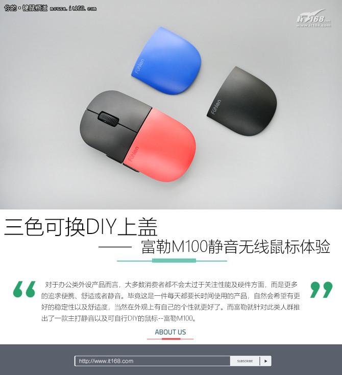 三色DIY上盖 富勒M100静音无线鼠标体验