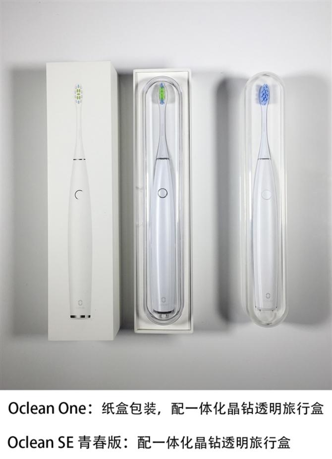 Oclean SE青春版智能牙刷对比399元旗舰版 有何区别?