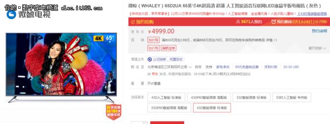 微鲸电视直降最高可省千元
