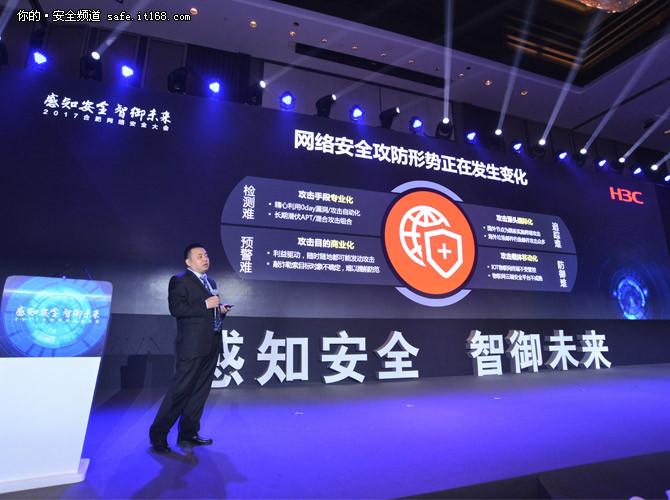 新华三发布最新安全态势感知系统