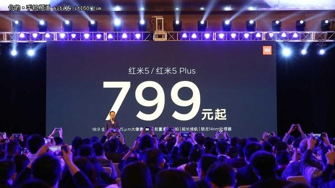 标配MIUI9 红米55 Plus全面屏新机发布