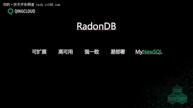 青云发布RadonDB 看本文你就全知道了
