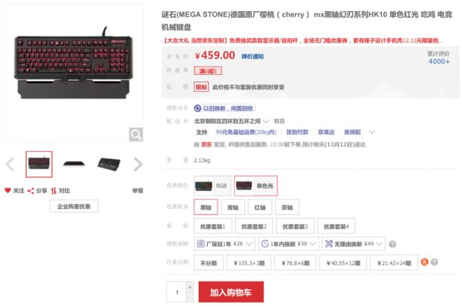 换身装备迎新年 双12京东好价产品推荐
