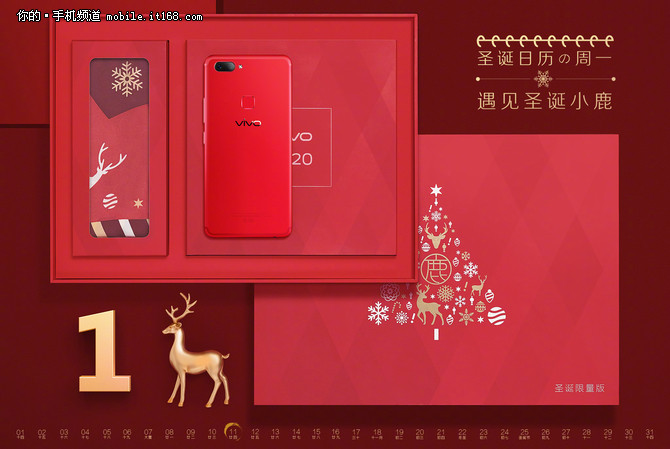 鹿晗周冬雨领衔 vivo X20推出星耀红版