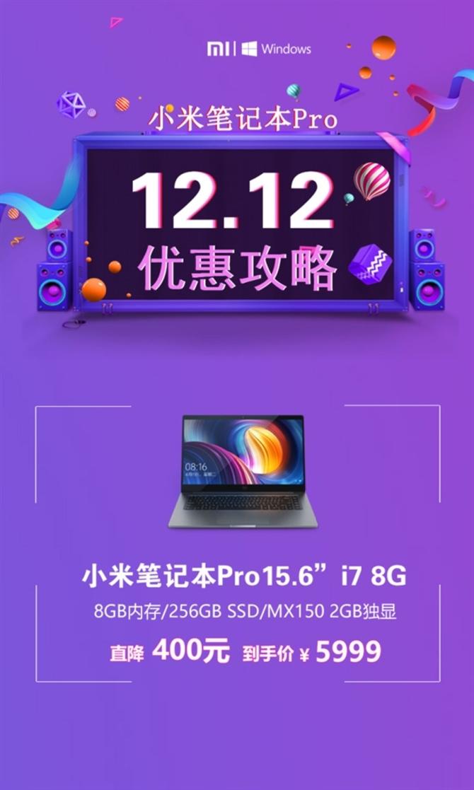 双十二八代酷睿小米笔记本Pro 5399元起