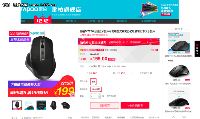 双十二福利购 MT750无线鼠标仅售199元