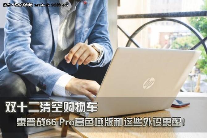 清空购物车:惠普战66 Pro高色域版办公之选