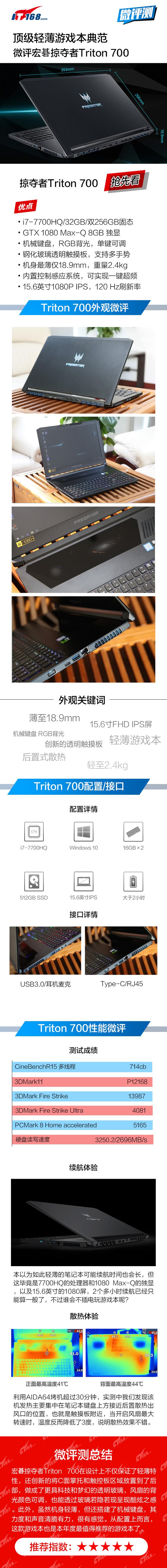 微评宏碁掠夺者Triton 700游戏本