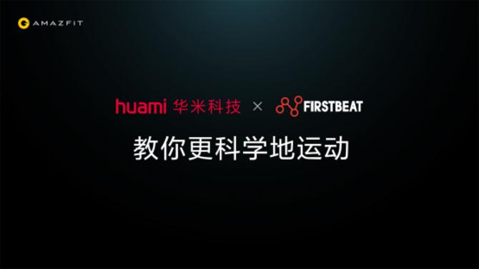 商务+运动 华米发布AMAZFIT智能运动手表2代