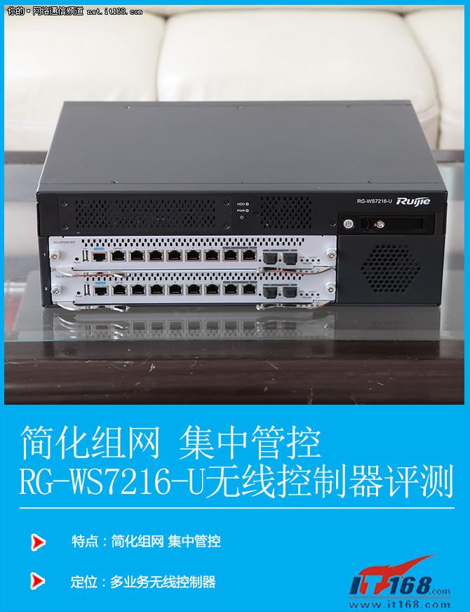 简化组网 RG-WS7216-U无线控制器评测