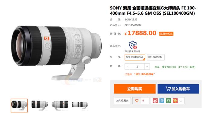 顶级长焦 索尼100-400GM镜头特价17628