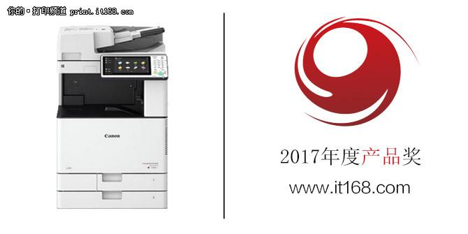 产品奖:佳能iR-ADV C3530复合机