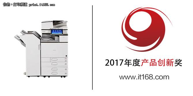 创新奖:理光MP C3004exSP彩色复合机