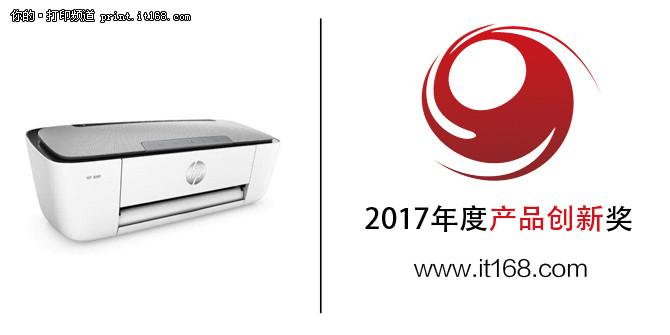 创新奖:惠普AMP 120125音响打印机