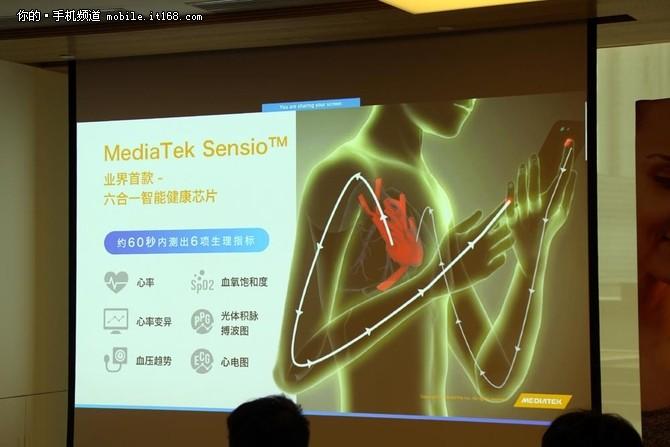 60秒了解身体健康 联发科推出MT6381传感器