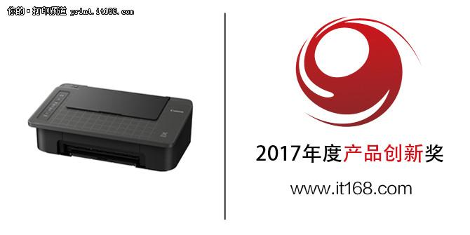 年度创新奖:佳能无线家用打印机TS308