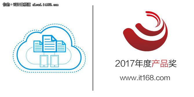 2017年度年度产品奖:迅达云对象存储