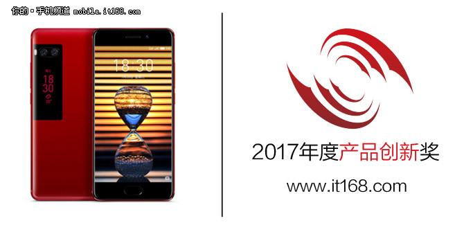 产品创新奖:魅族PRO 7