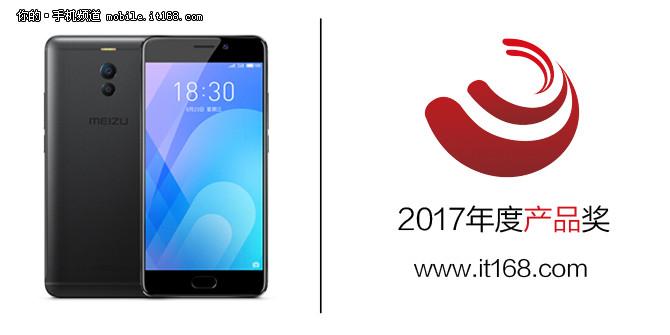 年度产品:魅蓝Note6