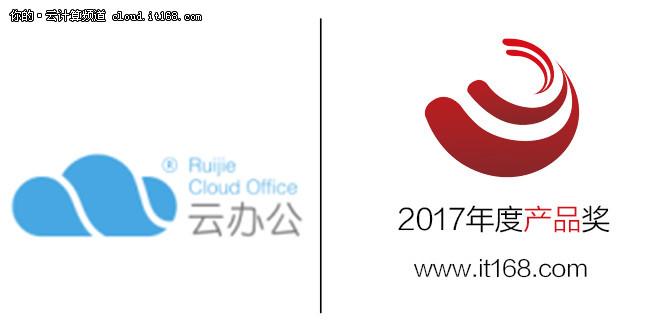 2017年度年度产品奖:锐捷云办公2.0
