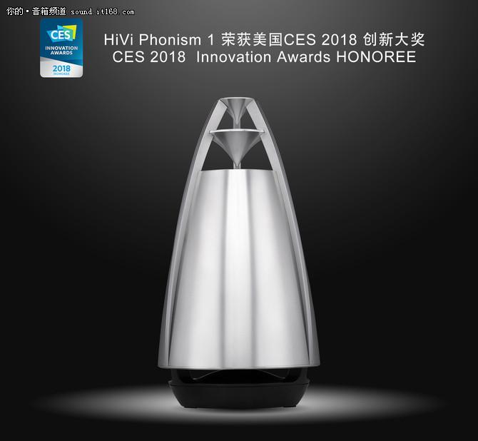 惠威Phonism1音响荣膺CES 2018创新大奖