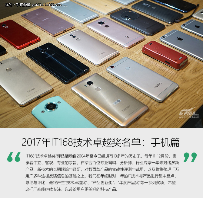 2017年IT168技术卓越奖名单:智能手机篇