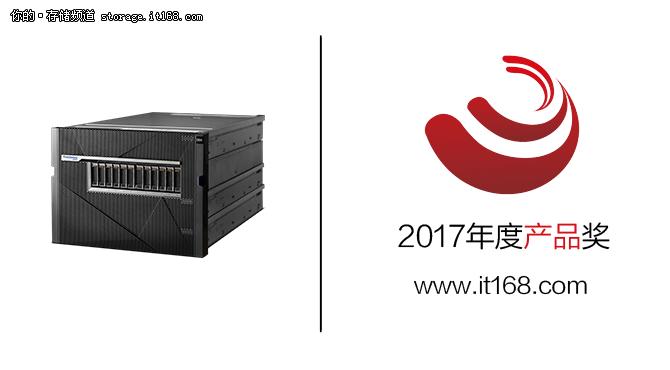 年度产品奖:IBM FlashSystem A9000