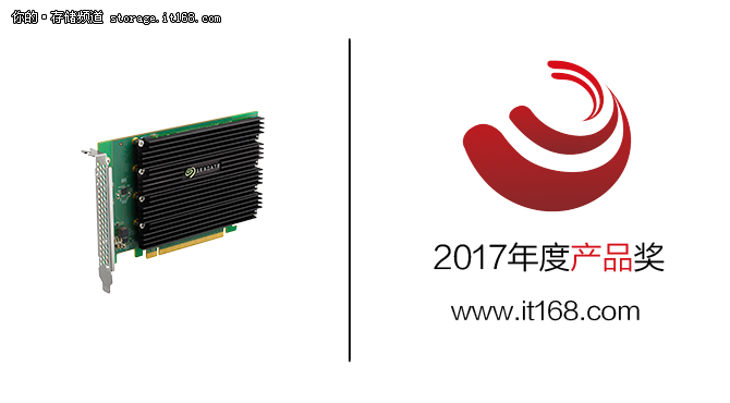 年度产品奖:希捷Nytro 5910 NVMe 固态硬盘