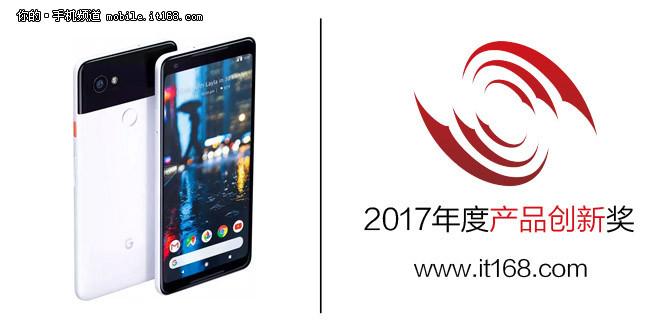 2017年IT168技术卓越奖名单:Pixel2 XL