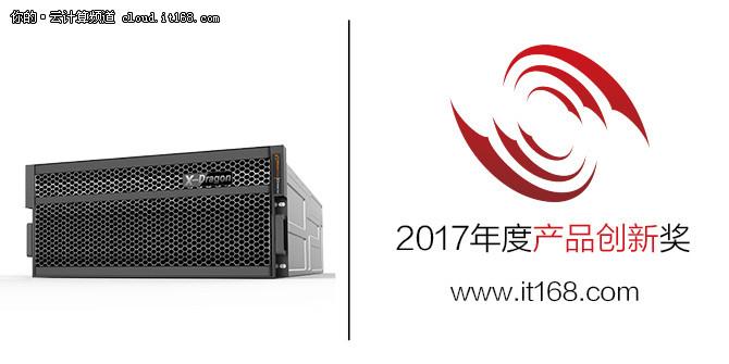 2017年度产品创新奖:阿里云神龙云服务器