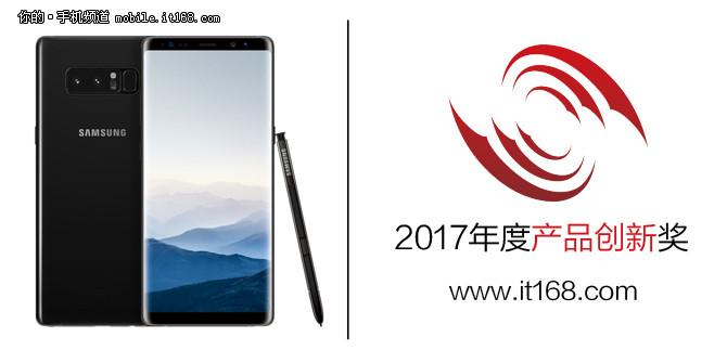 产品创新奖:三星盖乐世Note 8