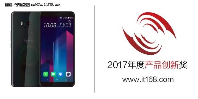 2017年IT168技术卓越奖名单:HTC U11+