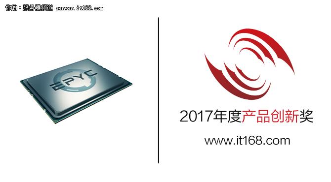 产品创新奖:AMDEPYC(霄龙)7000系列处理器