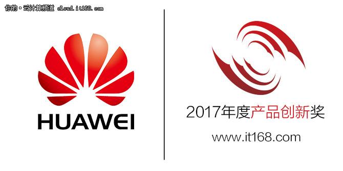 2017年度产品创新奖:华为云FusionBridge6.0