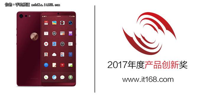 产品创新奖:坚果Pro 2